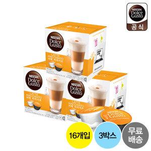 돌체구스토 캡슐커피 라떼마끼아토 (16캡슐3박스) / 무료배송