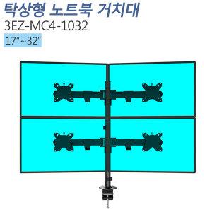 3EZ-MC4-1032 책상형 멀티모니터 거치대17~32인치적용
