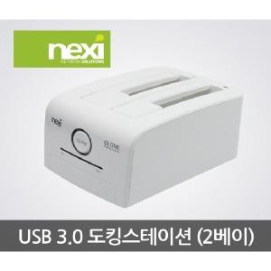 NEXI NX776 USB3.0 도킹스테이션 2BAY  화이트