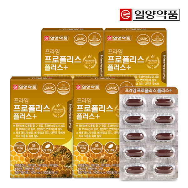 (현대Hmall)일양약품 프라임 프로폴리스 플러스 30캡슐- 4박스(4개월분)