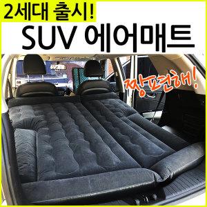 KOCHA SUV 짱편해 에어매트/2세대/자동차매트/차량