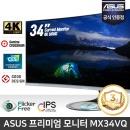 ASUS 34인치 21:9 모니터 MX34VQ 100Hz 공식인증점