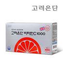 고려은단 비타민C 1000 180정 건강기능식품 쇼핑백증정