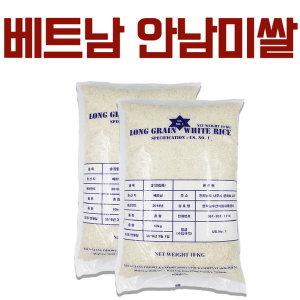 2018년 1등급 베트남 안남미쌀 20kg
