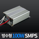 12V LED용 전원공급장치 / 방수 100W SMPS
