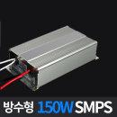 12V LED용 전원공급장치 / 방수 150W SMPS