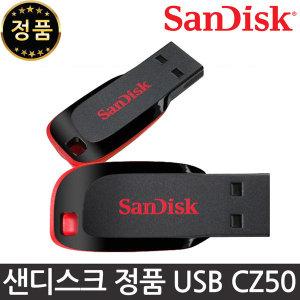 샌디스크 Cruzer Blade CZ50 16GB 컴퓨터 노트북 USB