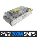12V LED용 / 비방수 개방형 200W SMPS