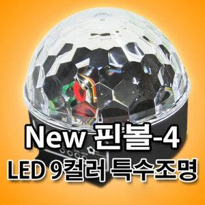 LED New 핀볼-4 9컬러 미러볼 노래방 무대조명