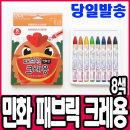 민화샵 패브릭 크레용 무독성크레용 (8색)