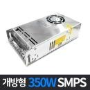 12V LED용 / 비방수 개방형 350W SMPS