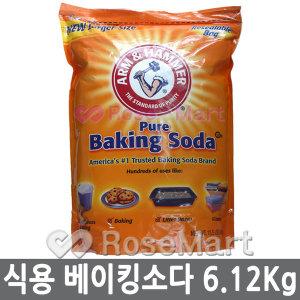 암앤해머 식용 천연 베이킹소다 6.12kg/제과/이스트
