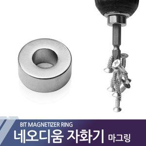 자화기 네오디움 네오듐 강력자석 드라이버 드릴자석