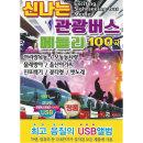 신나는 관광버스 메들리 100곡 USB 효도라디오 노래 Qd