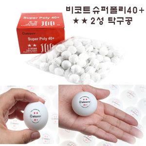 비코트 탁구공 슈퍼폴리 40+ 2성 100개입/탁구연습공