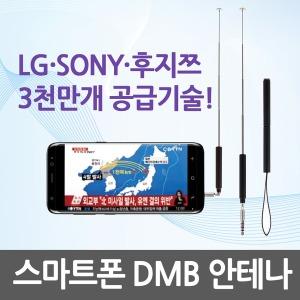 스마트폰 안테나 DMB안테나 전기종 높은수신율 메닉스
