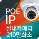 CCTV카메라 210만 IP카메라 네트워크 돔적외선 3.6mm