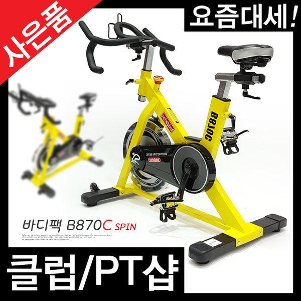 바디팩 B870C 클럽용 스핀바이크/헬스자전거/스피닝