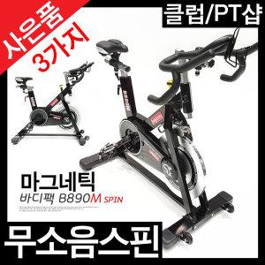 바디팩B890M 마그네틱스핀바이크/헬스자전거/실내