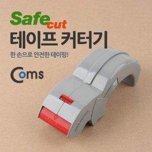 oms 테이프 커터기 커터기 테이프커터 컷터 테이프 테