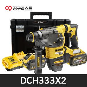 디월트 DCH333X2 54V 3.0Ah 충전해머드릴 SDS타입