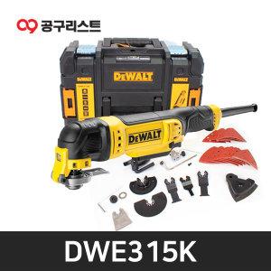디월트 DWE315K 유선멀티커터 악세사리포함