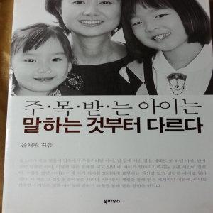 주목받는 아이는 말하는 것부터 다르다/윤채현