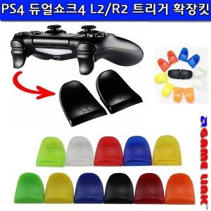 PS4 듀얼쇼크4 패드 L2/R2 버튼 트리거 확장킷