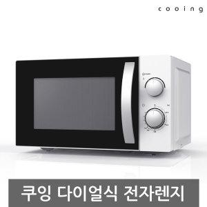 전자렌지 MM-720B 20L 전자레인지/소형/미니/블랙
