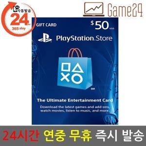 소니 북미 미국 PSN 스토어 50달러 50불 기프트카드