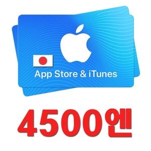 일본아이튠즈카드 일본앱스토어카드 4500엔 iTunes