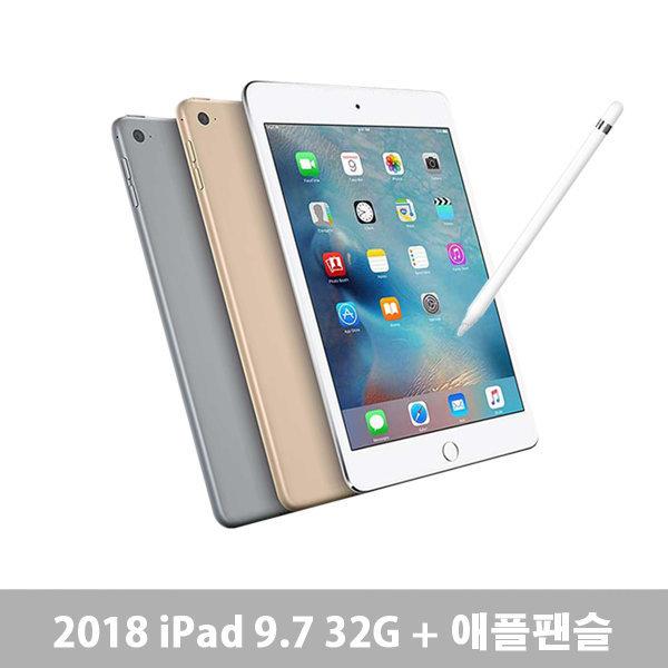 애플 아이패드 9.7 (2018) 6세대 32G + 애플팬슬