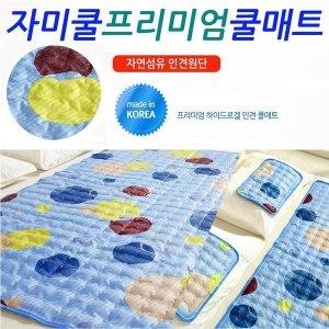 자미쿨 인견 쿨매트(원형 더블세트)얼음매트 쿨방석