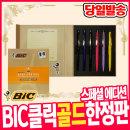 BIC 클릭골드 스페셜 에디션 (한정판)