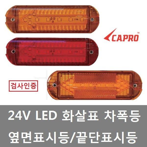 대성부품/24V LED 사이드등/화살표/특장차/검사/트럭