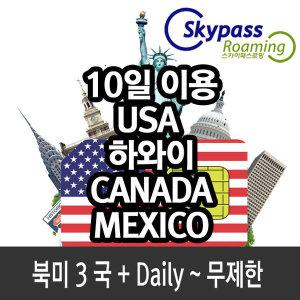 미국유심 10일 여행 무제한 하와이 캐나다 멕시코 북미3국 겸용 사용 인천공항