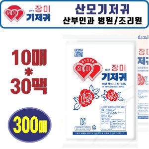 장미 산모기저귀 300p/ 병원 조리원 산모용 요실금