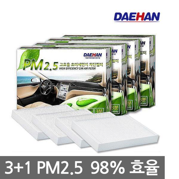 PM2.5 초미세먼지 차단 자동차에어컨필터 4개