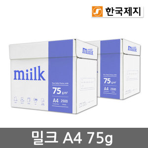 밀크 A4용지 75g 2박스(5000매) A4 복사용지 복사지