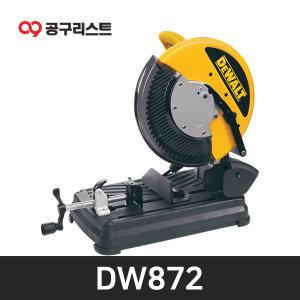 디월트 DW872 금속절단기 14인치 2200W (금속날포함)