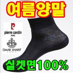 피에르가르뎅 정장양말 10족/여름/캐주얼/발가락/왕발