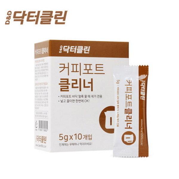 닥터클린 커피포트 세정제 5gX10개