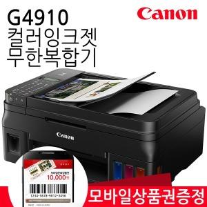 G4910 무한 컬러 잉크젯 복합기 프린터 FAX 상품권행사