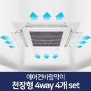 에어컨바람막이 천장형 4way 4개set/윈드바이저 커버