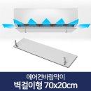 에어컨바람막이 벽걸이형 70x20cm/풍향조절장치 커버