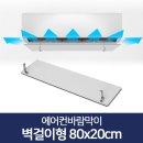에어컨바람막이 벽걸이형 80x20cm/냉난방기 바람막이