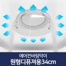 에어컨바람막이 원형디퓨져용34cm/윈드바이저 커버
