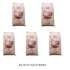 (무료배송)알강닭사료25kgx5개묶음배송/닭모이/닭먹이