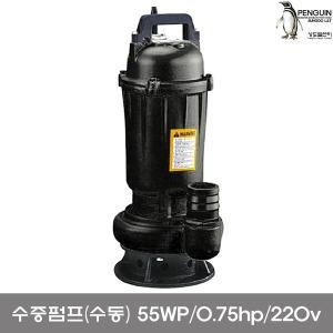 수중펌프 55WP/수동/0.75hp/220v 방수 배수펌프 펌프