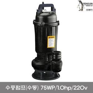 수중펌프 75WP/수동/1.0hp/220v 방수 배수펌프 펌프